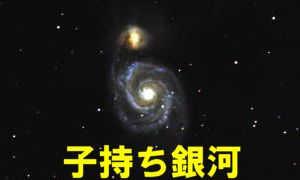 M51(子持ち銀河)