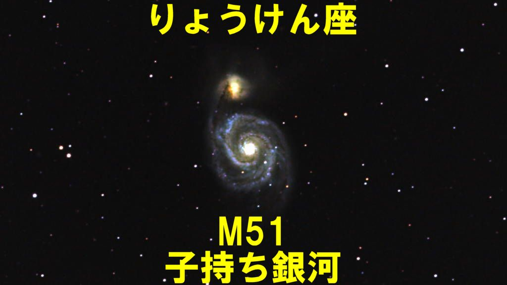 M51(メシエ51)子持ち銀河