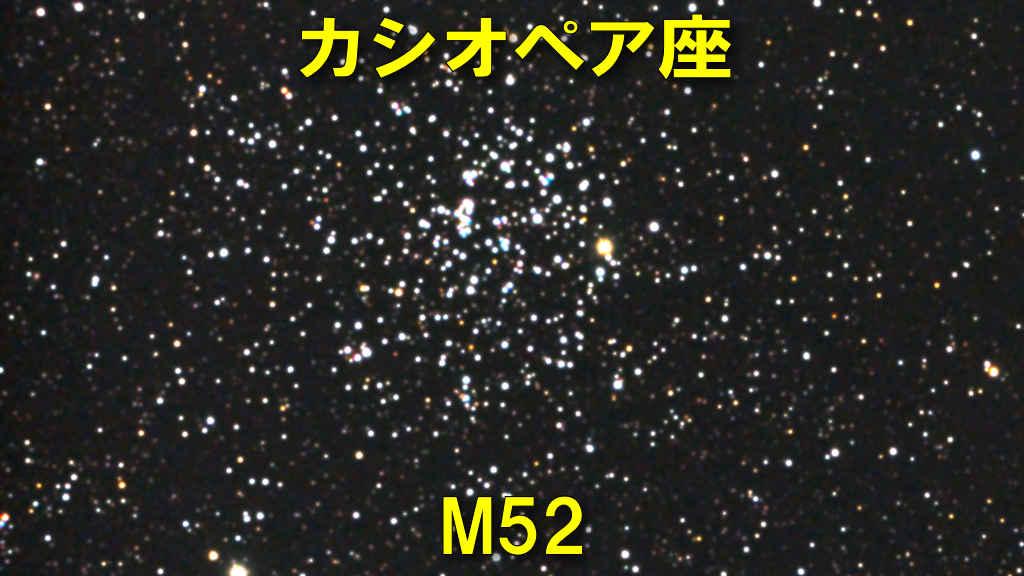 M52(メシエ52)