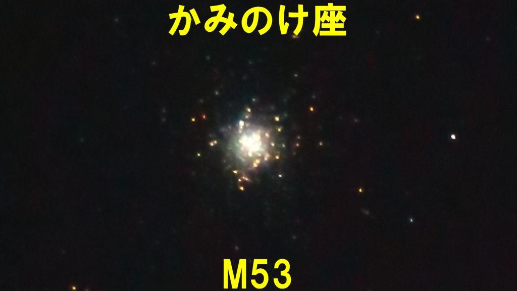M53(メシエ53)