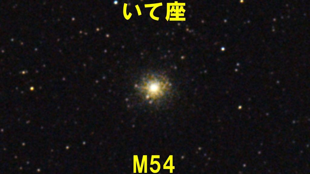 M54(メシエ54)