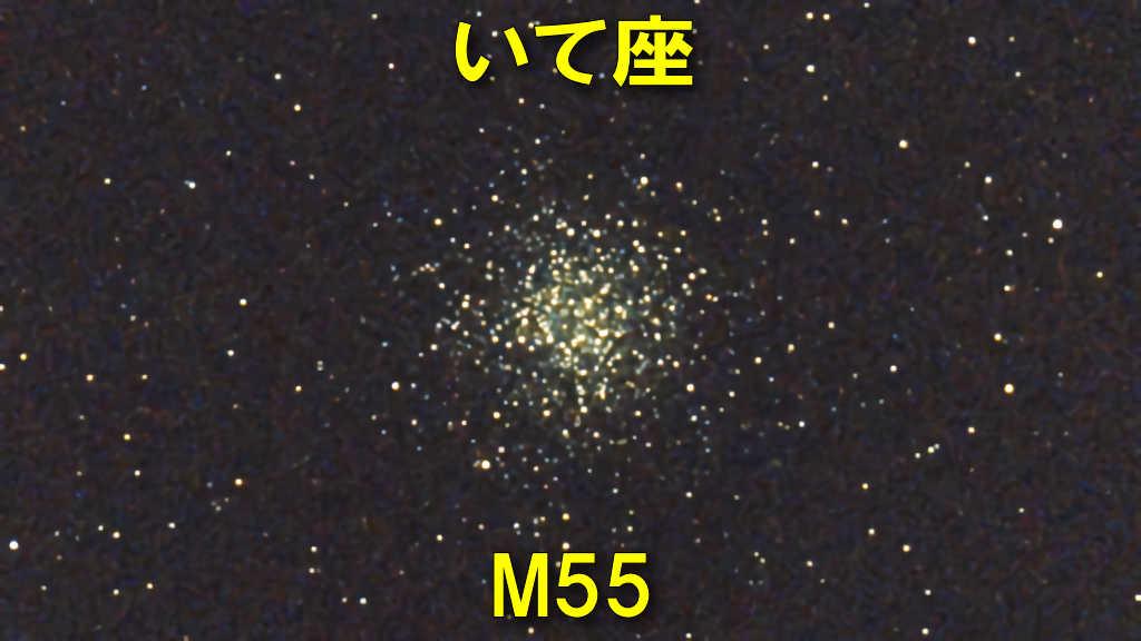 M55(メシエ55)