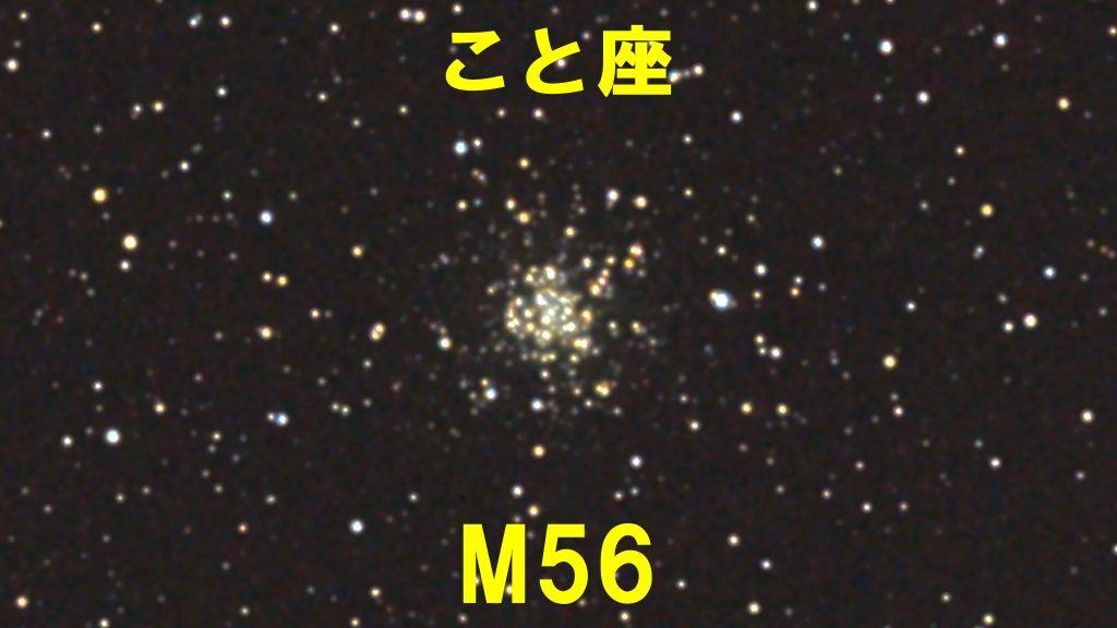 M56(メシエ56)