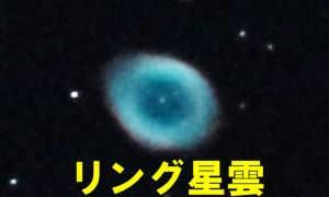 M57(リング星雲・ドーナツ星雲・環状星雲)