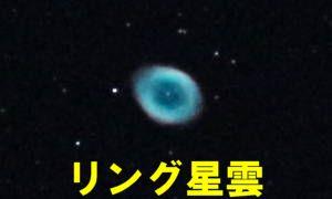 M57(ドーナツ星雲・リング星雲・環状星雲)
