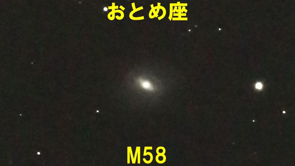 M58(メシエ58)