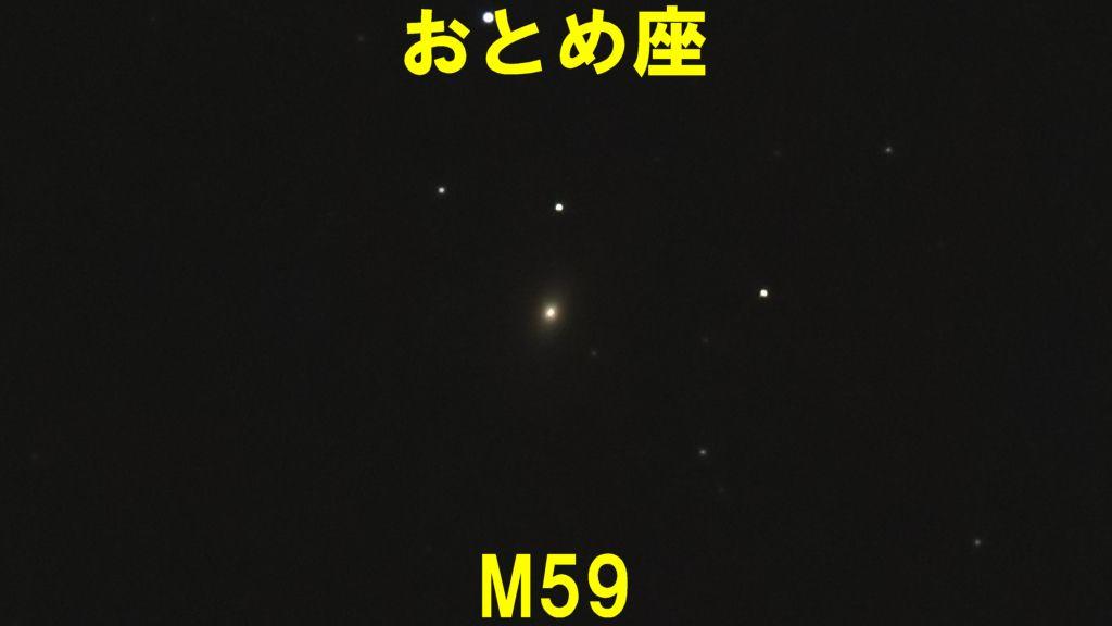 M59(メシエ59)