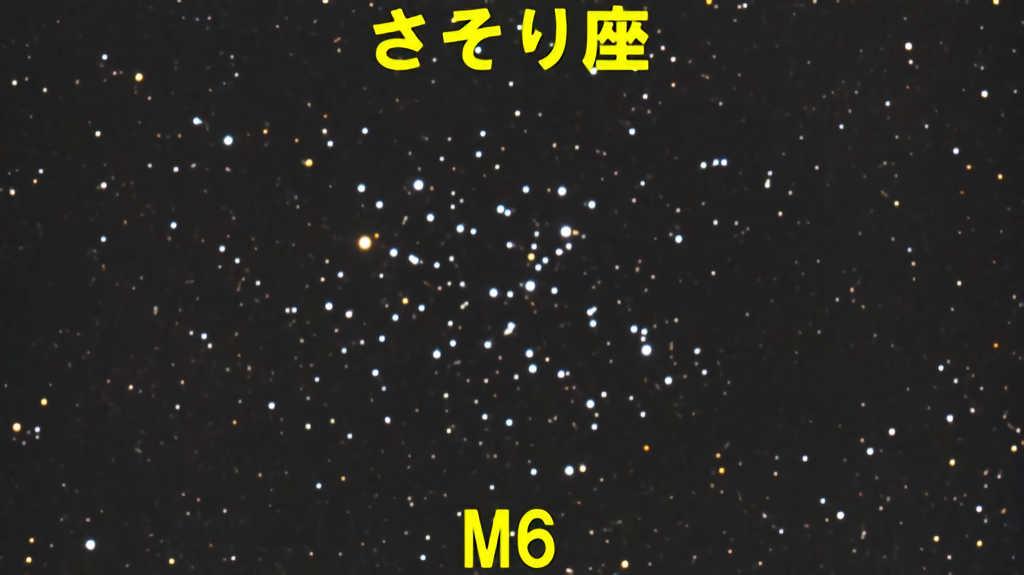 M6(メシエ6)