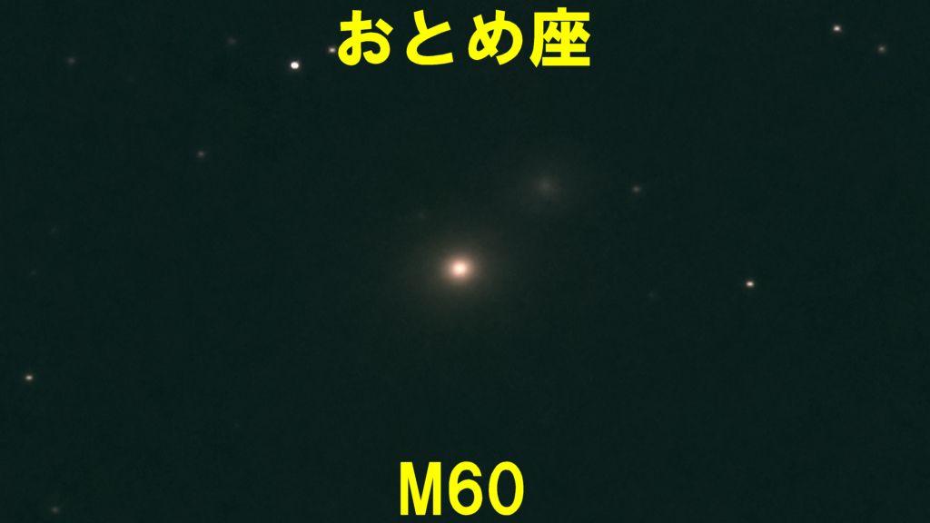 M60(メシエ60)