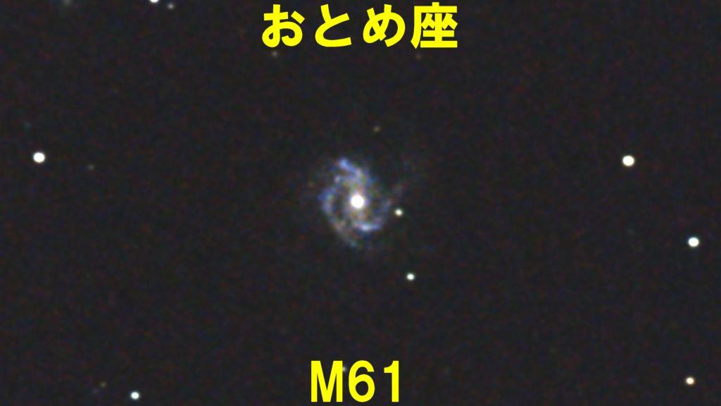 M61(メシエ61)