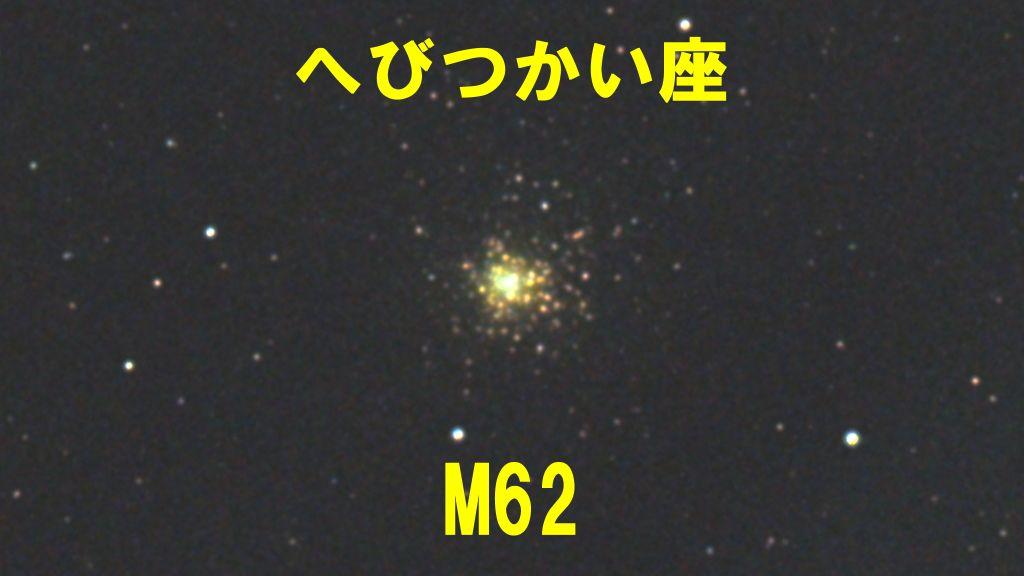 M62(メシエ62)