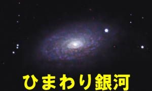 M63(ひまわり銀河)