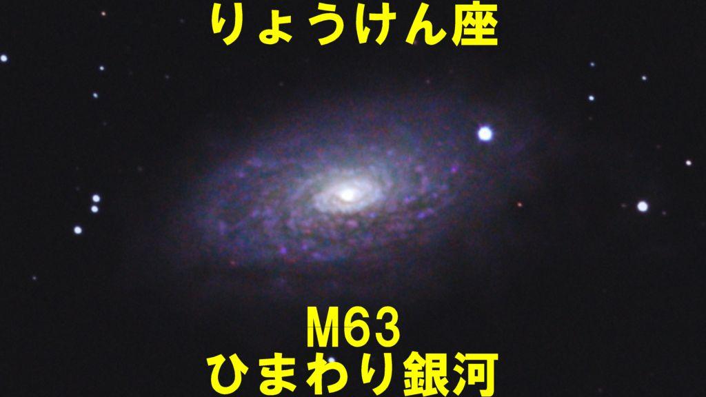 M63(メシエ63)ひまわり銀河