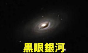 M64(黒眼銀河)