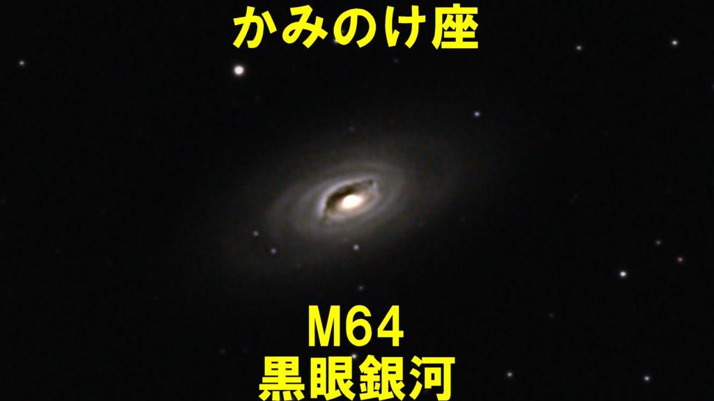 M64(メシエ64)黒眼銀河