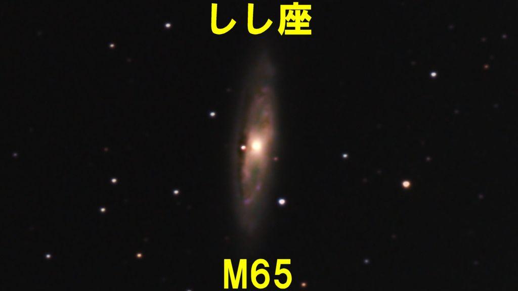 M65(メシエ65)