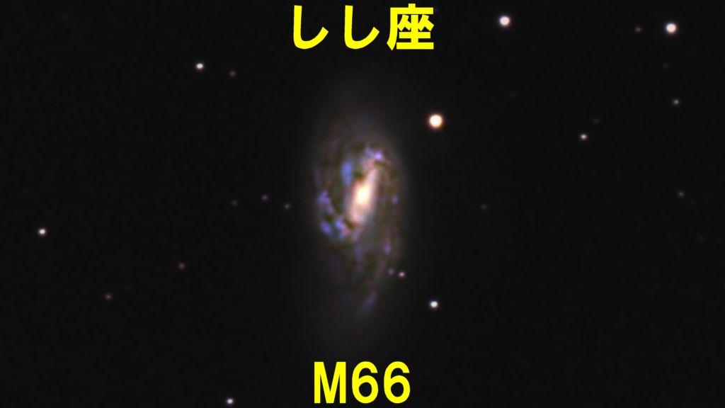 M66(メシエ66)
