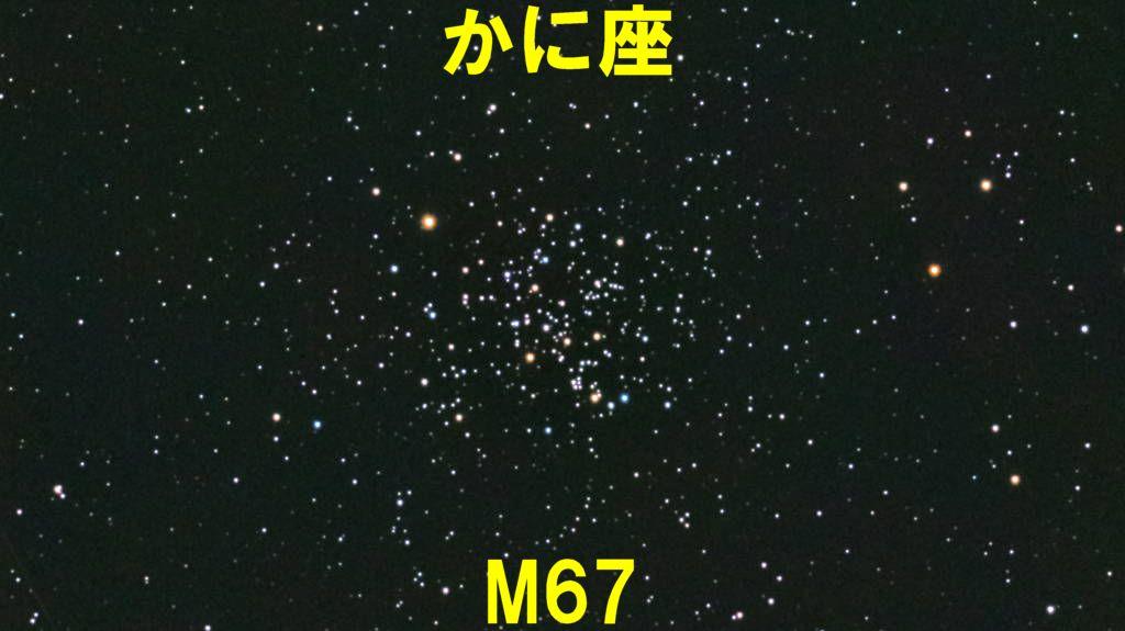 M67(メシエ67)