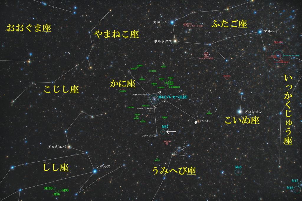 一眼レフとカメラレンズで撮影したM67の位置と蟹座(かに座)周辺の天体がわかる写真星図を撮りました。