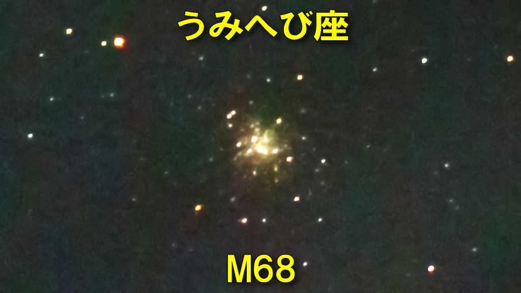 M68(メシエ68)