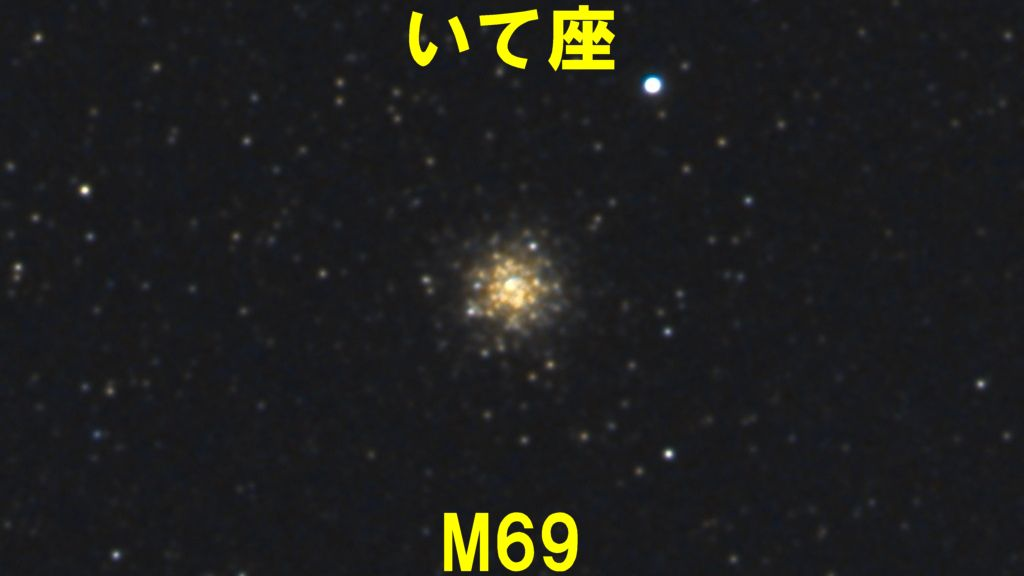 M69(メシエ69)