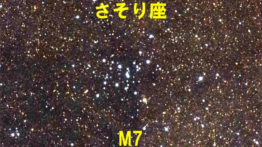 M7(メシエ7)
