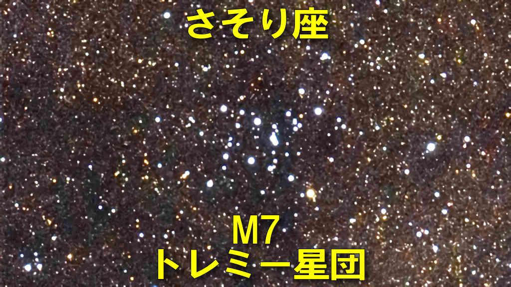 M7(トレミー星団)