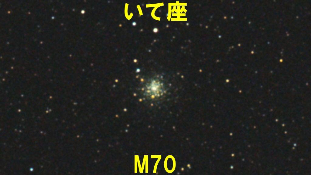 M70(メシエ70)