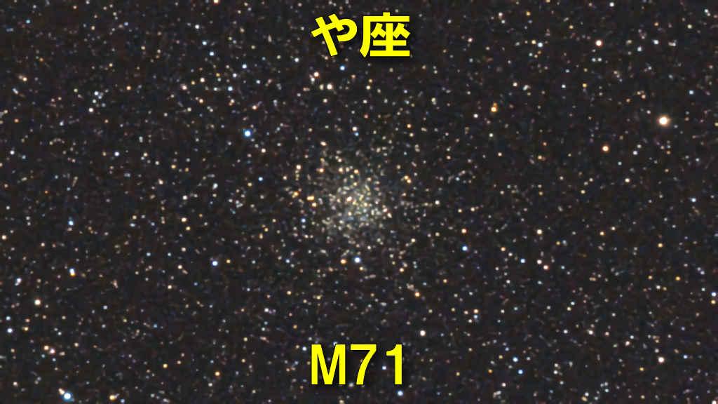 M71(メシエ71)
