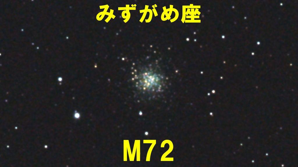 M72(メシエ72)