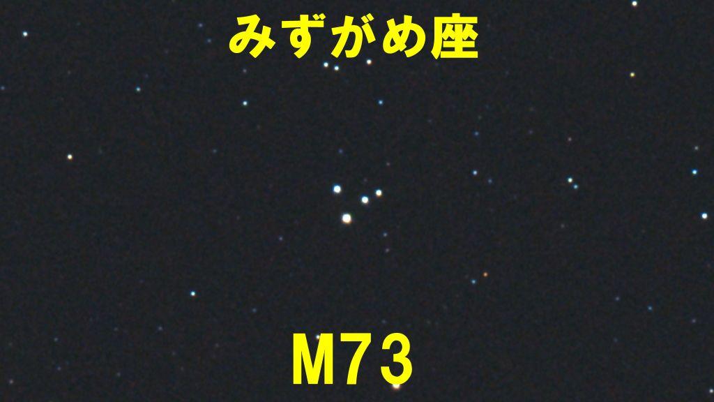 M73(メシエ73)