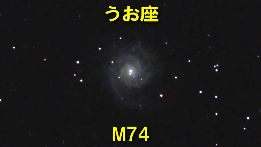 M74(メシエ74)