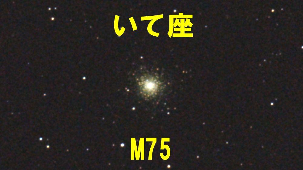 M75(メシエ75)