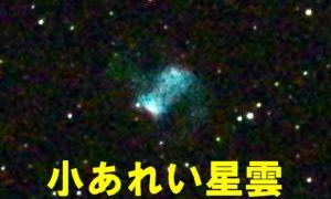 M76(小あれい星雲)