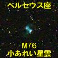 M76(小あれい状星雲)