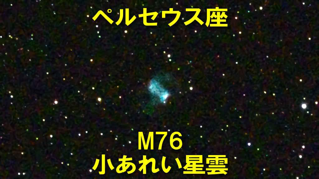 M76(メシエ76)小あれい星雲