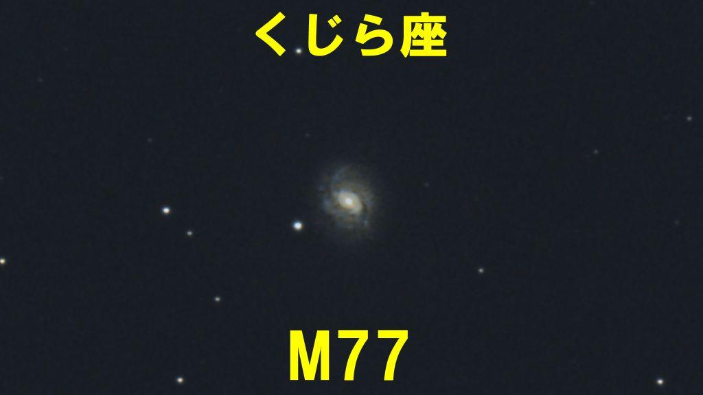 M77(メシエ77)