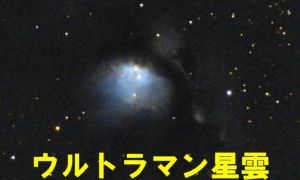 M78(ウルトラマン星雲)