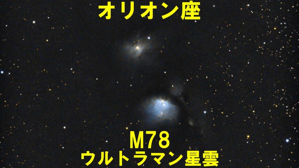 M78(メシエ78)ウルトラマン星雲
