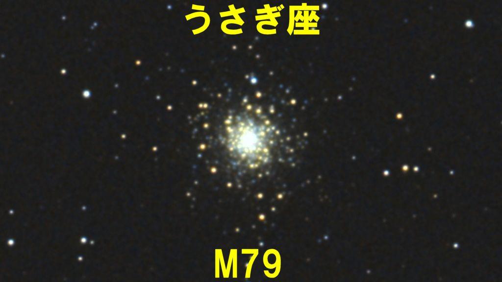 M79(メシエ79)