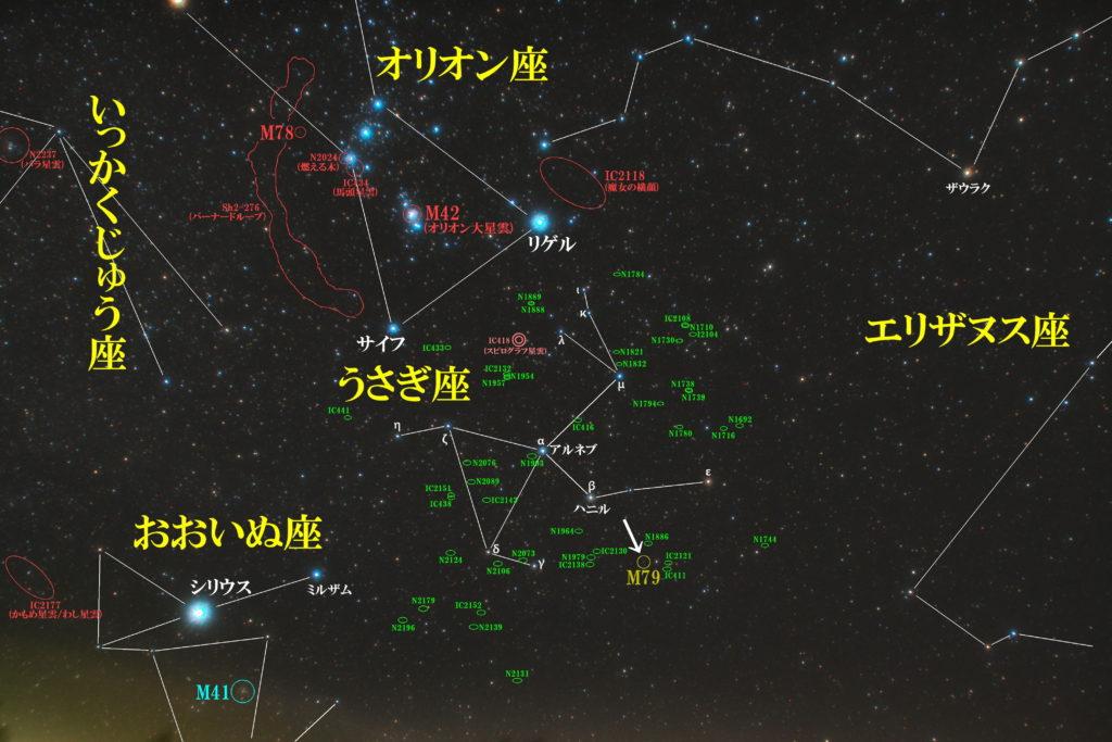 一眼レフとカメラレンズで撮影したM79の位置と兎座(うさぎ座)周辺の天体がわかる写真星図を撮りました。