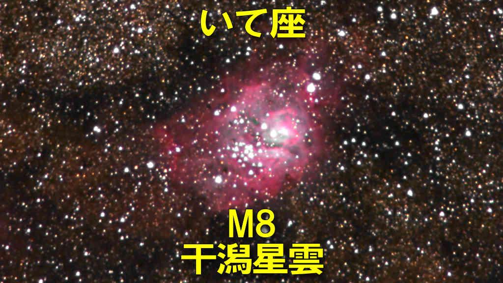 M8(メシエ8)干潟星雲