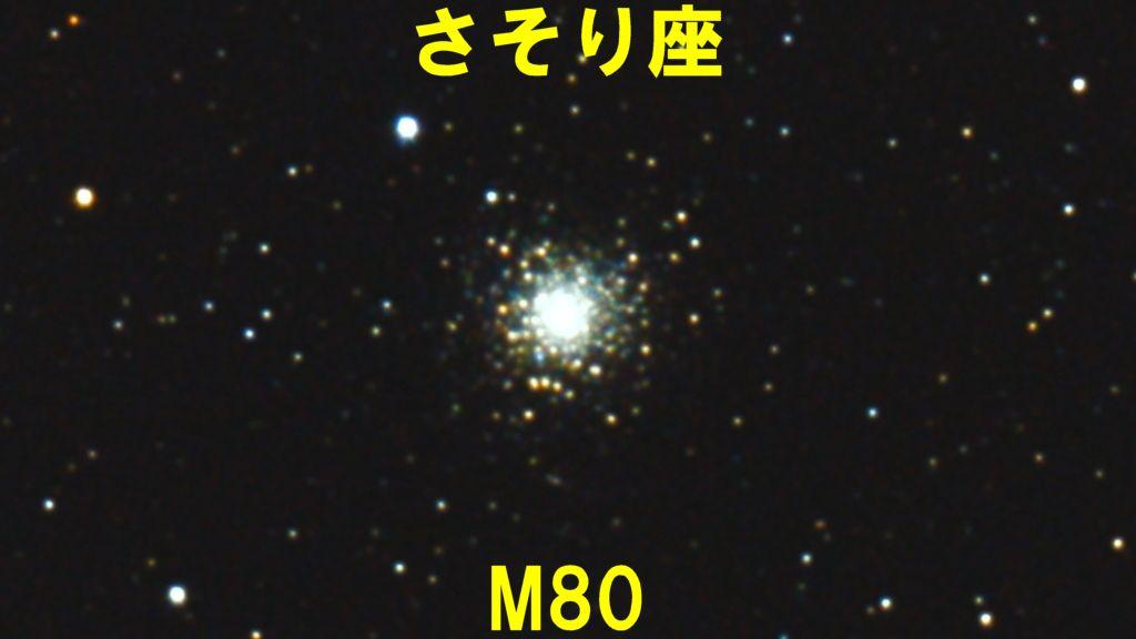 M80(メシエ80)