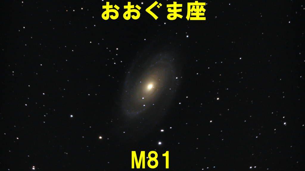 M81(メシエ81)