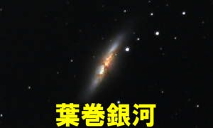 M82(葉巻銀河)