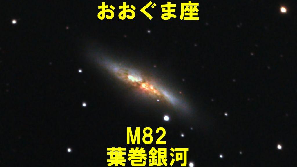 M82(メシエ82)葉巻銀河