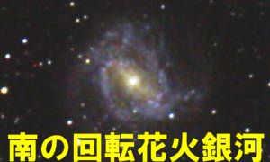 M83(南の回転花火銀河)