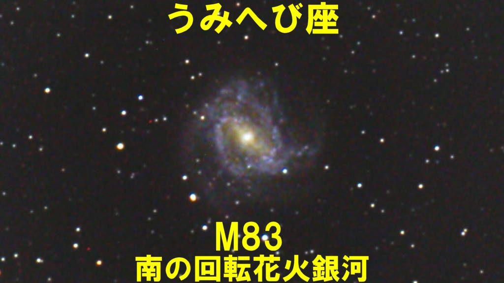 M83(メシエ83)南の回転花火銀河