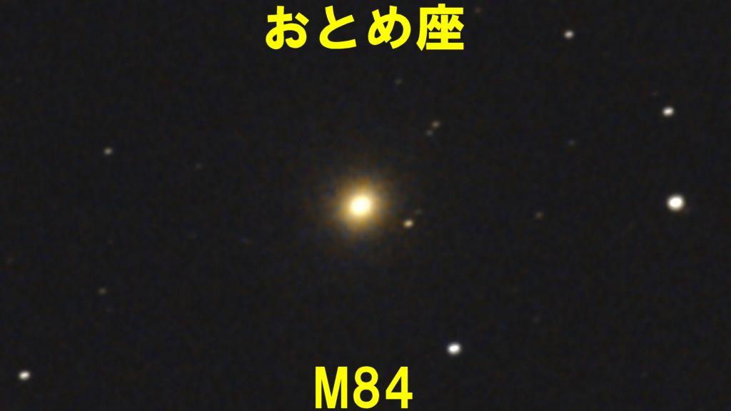 M84(メシエ84)