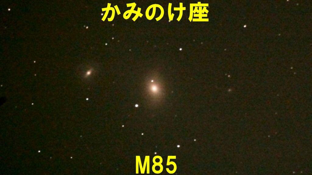 M85(メシエ85)